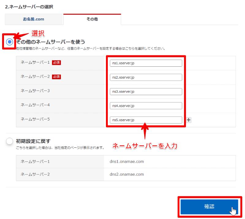 お名前.comでエックスサーバーのネームサーバー入力