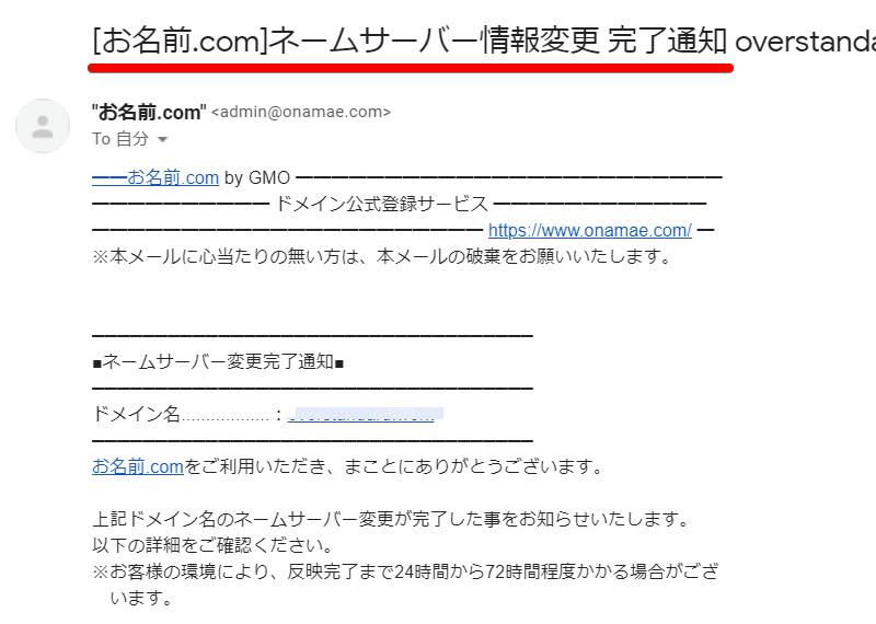 お名前.comのメール情報変更通知