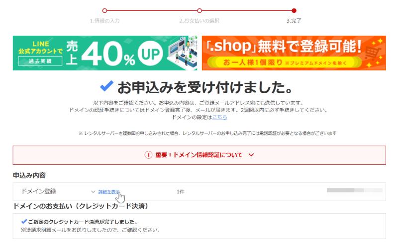 お名前.comの申込完了