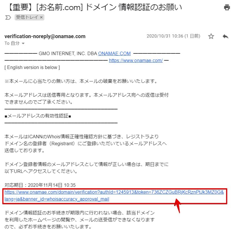 お名前.comのメール認証