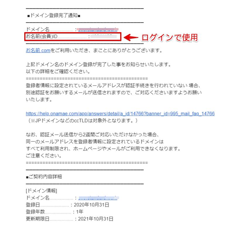 お名前.comのメールのログイン情報の管理
