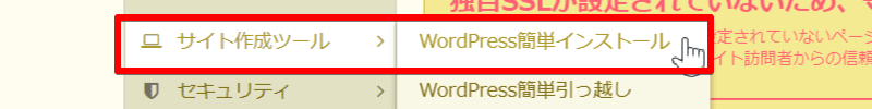ロリポップ!サイト制作ツールのWordPress簡単インストールの選択