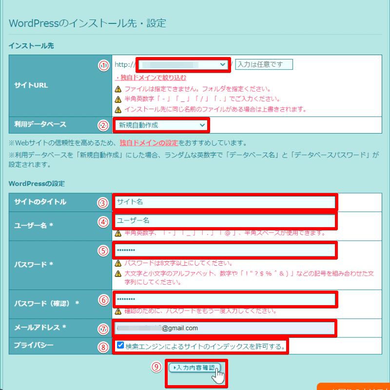 ロリポップ!WordPressのインストール先と設定