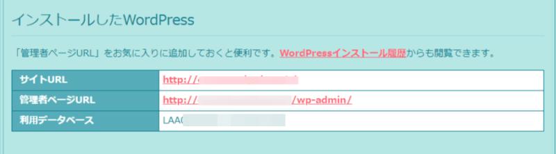 ロリポップ!WordPressのインストール完了