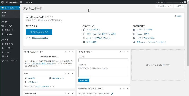 ロリポップ!WordPressの管理画面
