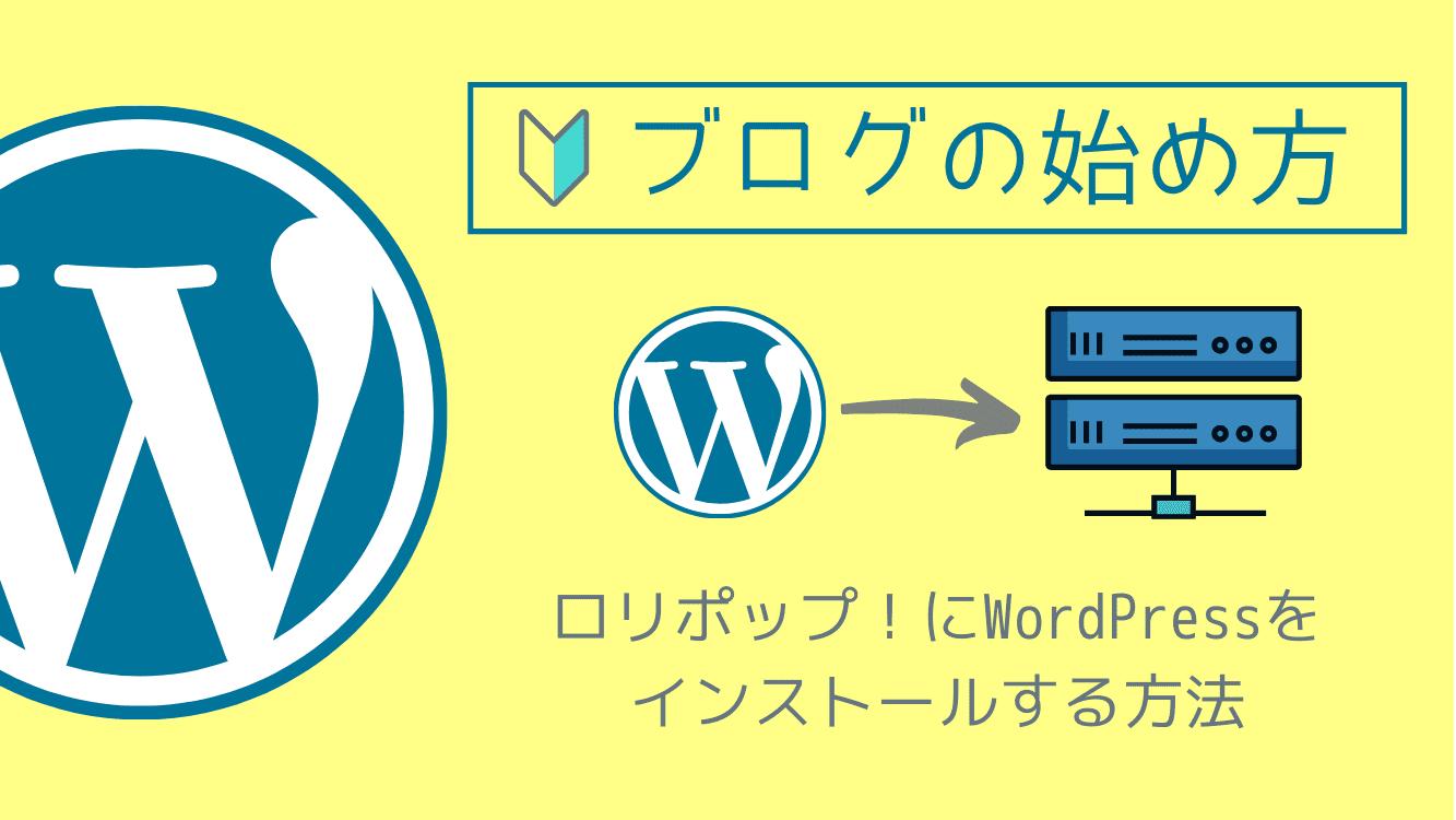 簡単!レンタルサーバー(ロリポップ!)にWordPressをインストール(開設)する方法