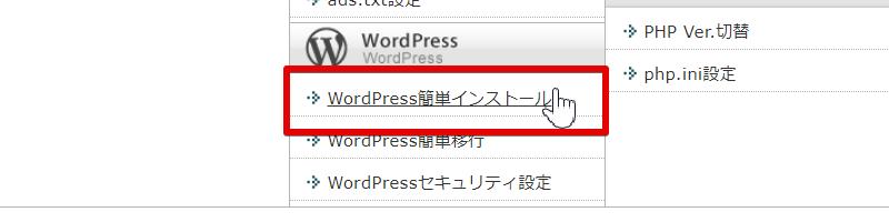 エックスサーバーのWordPress簡単インストール選択