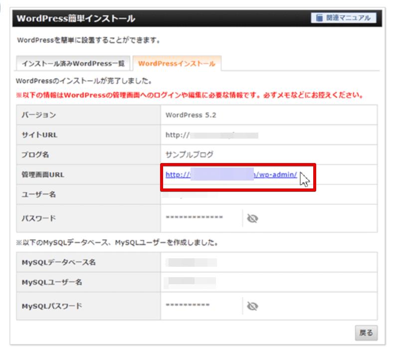 エックスサーバーの管理画面URLを選択