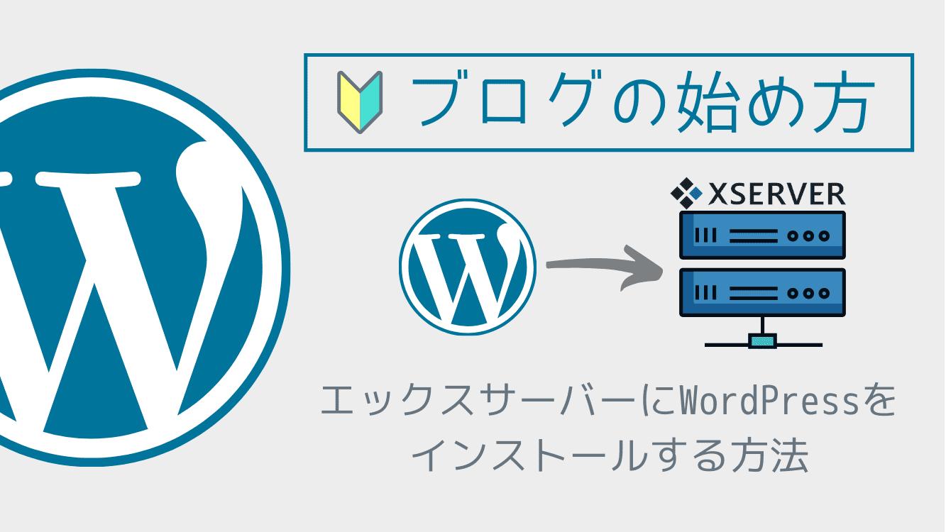 簡単!レンタルサーバー(エックスサーバー!)にWordPressをインストール(開設)する方法