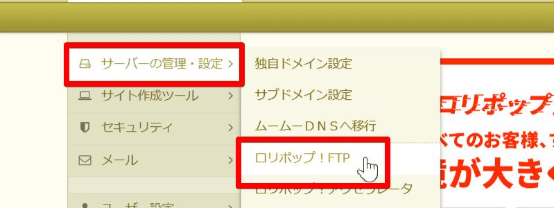 サーバーの管理・設定のロリポップ!FTPを選択