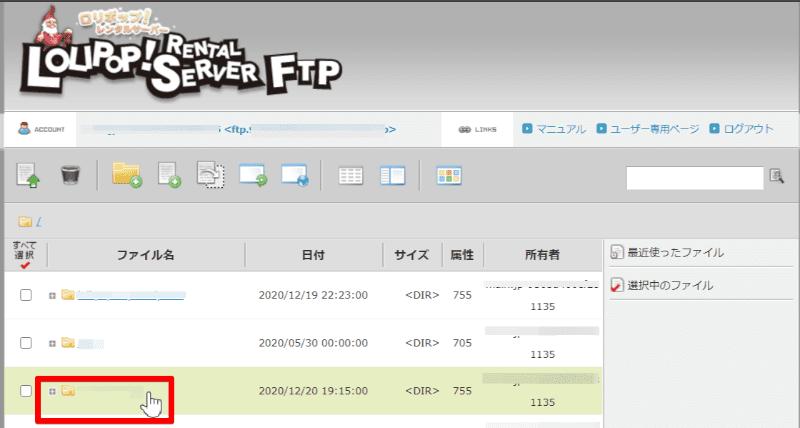 ロリポップ!FTPのトップ画面で対象のフォルダを選択