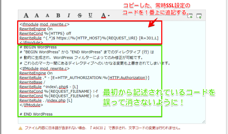 ロリポップ!FTPで.htaccessファイルにhttpsへリダイレクトする設定の追記後