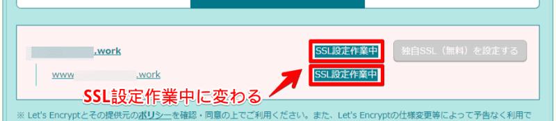 独自SSL無料の設定作業中