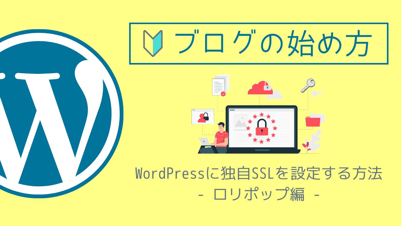 ロリポップ!のWordPress(ワードプレス)に無料の独自SSLを設定する方法