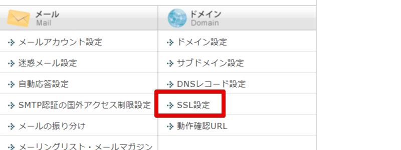 エックスサーバーSSL設定を選択