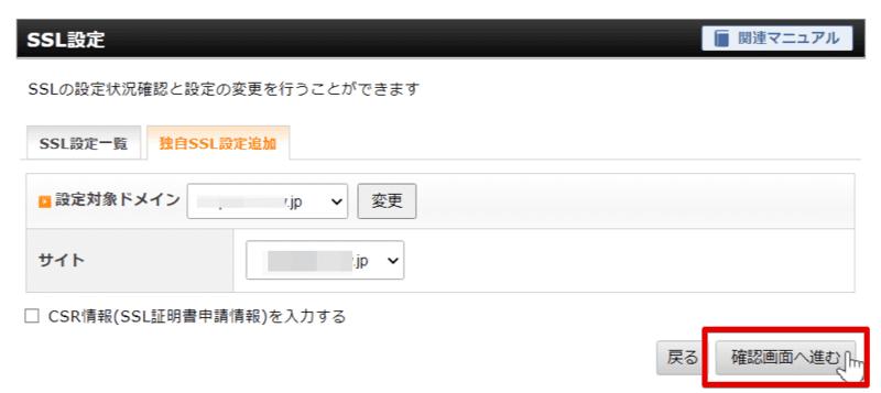 エックスサーバーの独自SSL設定確認画面に進むを選択