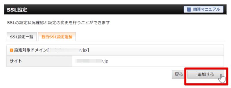 エックスサーバーの独自SSL設定追加を選択
