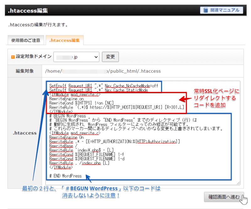 エックスサーバーで.htaccessファイルにhttpsへリダイレクトする設定の追記後