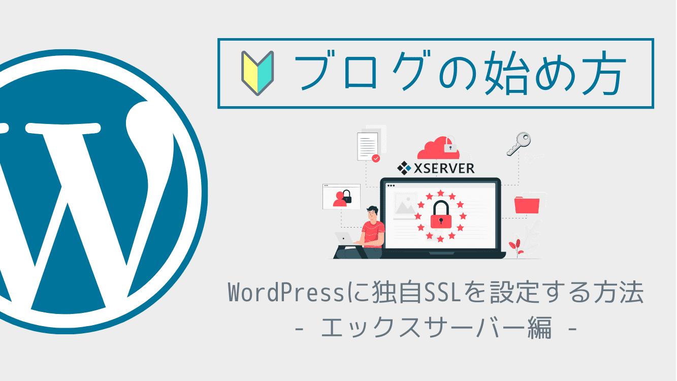 エックスサーバーのWordPress(ワードプレス)に無料の独自SSLを設定する方法