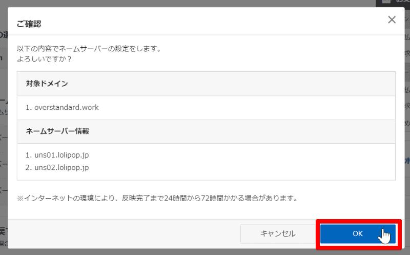 お名前.comのロリポップ!ネームサーバ設定の確認