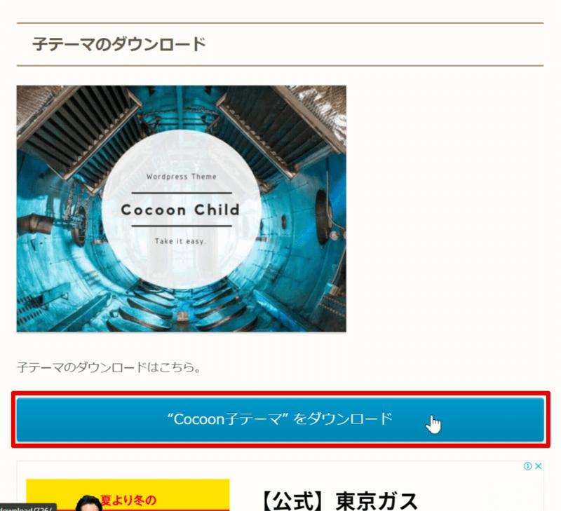 """Cocoonで子テーマ""""をダウンロード"""
