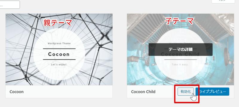 WordPressでCocoon子テーマの有効化