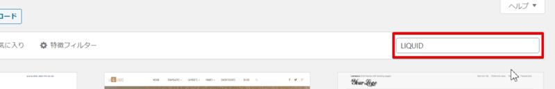 WordPressでテーマを検索フォームに入力