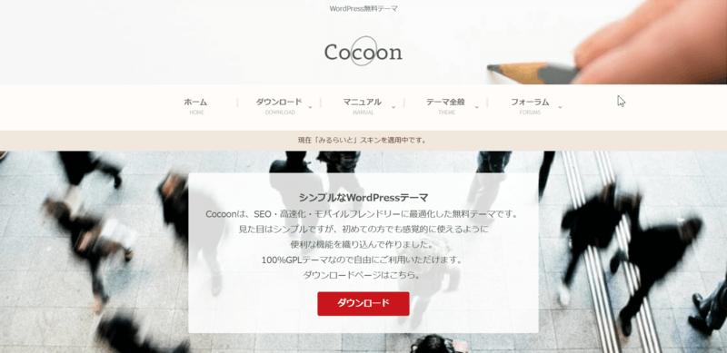 Cocoon(コクーン)公式サイトのトップページ画像