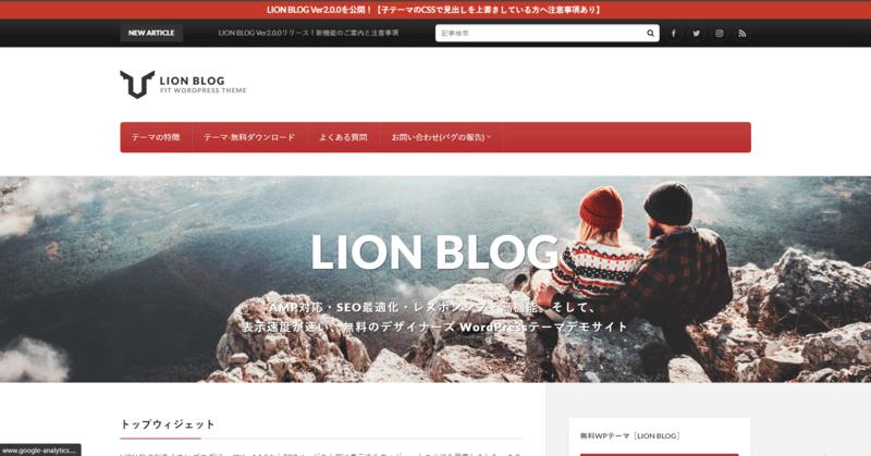LION BLOG(ライオンブログ)テーマデモサイト画像