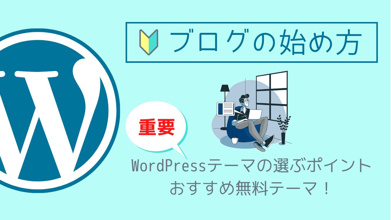 【初心者ガイド】ブログ向けのWordPressテーマの選ぶポイントとおすすめ無料テーマ!