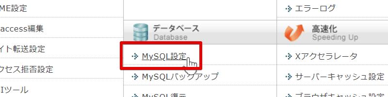 エックスサーバーのMySQL設定を選択