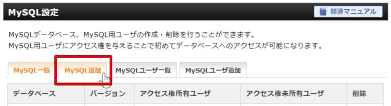 エックスサーバーのMySQL設定タブを選択