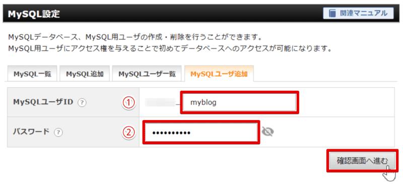 エックスサーバーのMySQLユーザIDの入力