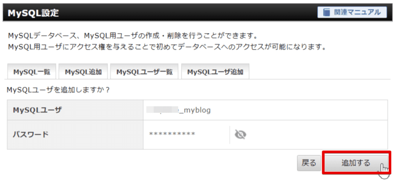 エックスサーバーのMySQLユーザを追加