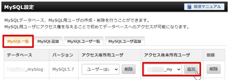 エックスサーバーのデータベースにアクセスできるMySQLユーザを追加