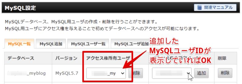 エックスサーバーのデータベースにアクセスできるMySQLユーザを追加完了