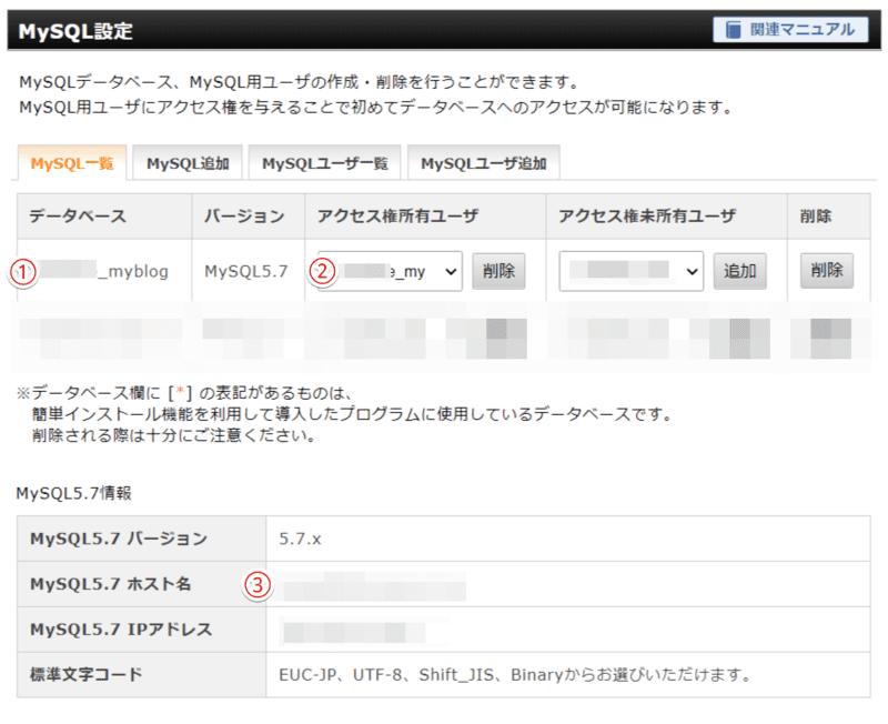 エックスサーバー!のデータベース情報