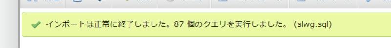 phpmyadminでインポート完了