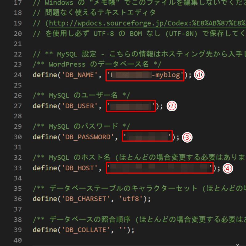 WordPressのwp-config.phpファイル修正後