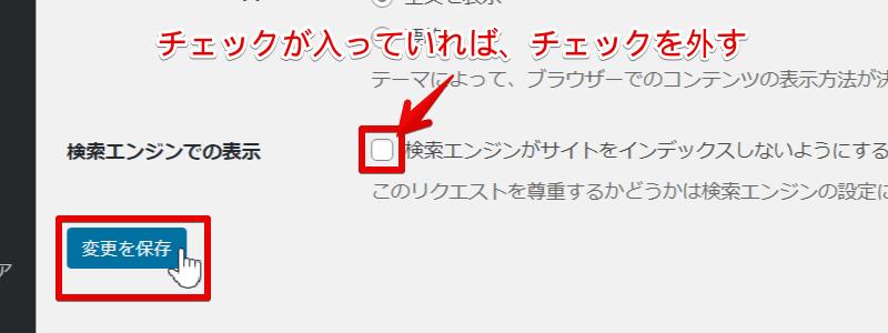 WordPressのインディックス設定を解除