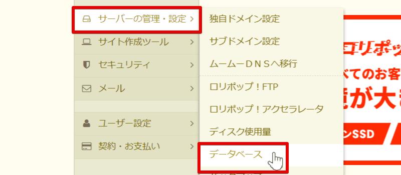 ロリポップ!のサーバー管理・設定のデータベースを選択