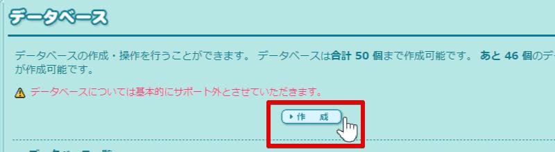 ロリポップ!のデータベース作成を選択