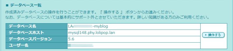ロリポップ!のデータベース情報