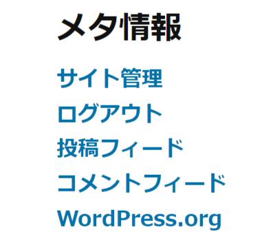 WordPressのメタ情報表示の画像