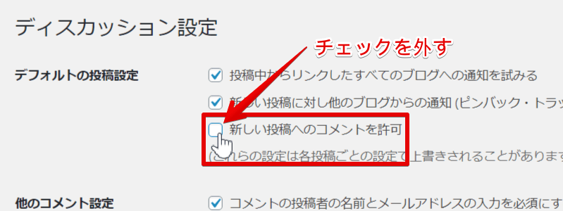 WordPressで新しい投稿へのコメントを許可を外す