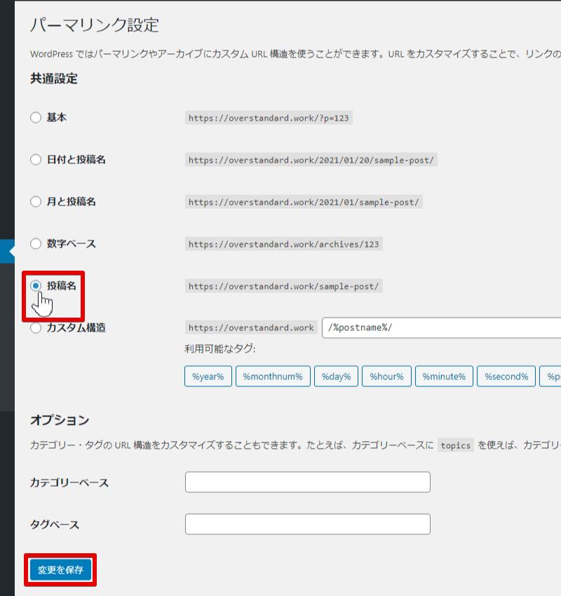 WordPressのパーマリンク設定で投稿名を選択