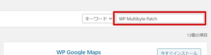 WordPressでプラグイン検索フォームに入力