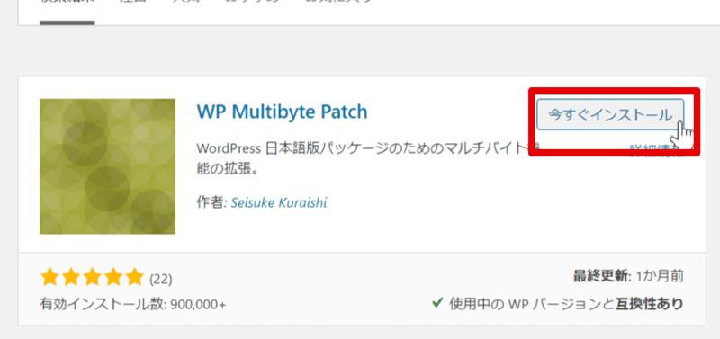 WordPressでWP Multibyte Patchをインストール