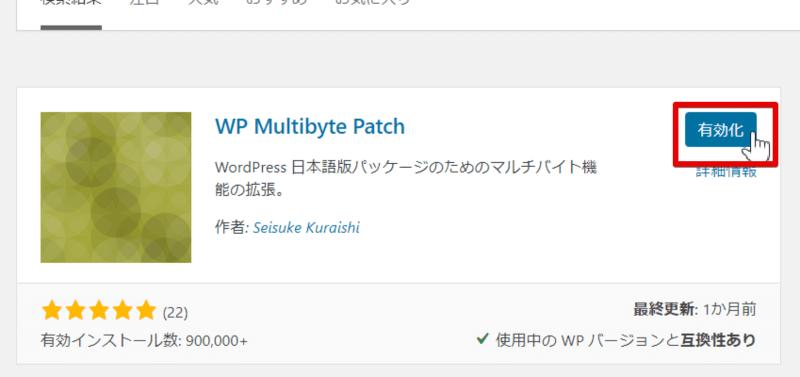 WordPressでWP Multibyte Patchを有効化