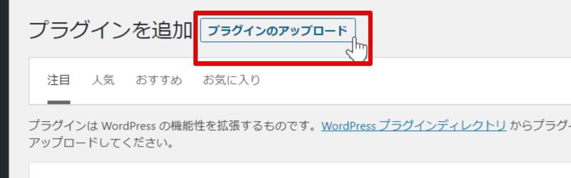 WordPressでプラグインをアップロード